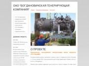Богдановичская генерирующая компания