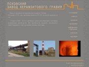 Псковский завод керамзитового гравия - производство  керамзита фракций и керамзитового песка