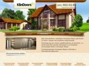 Клинские двери - стальные двери от производителя, изготовление любых металлических дверей на заказ