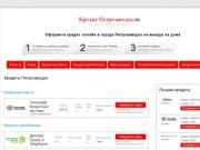Петрозаводск Взять потребительский кредит наличными онлайн, Петрозаводск купить кредит