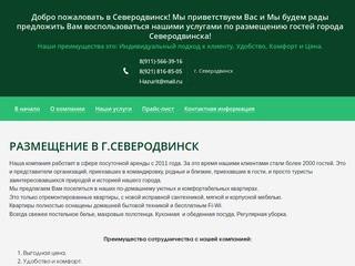 Аренда квартиры на сутки, г. Северодвинск