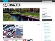 47luga.ru - сайт города Луга
