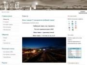Интернет-сайт города
