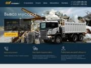 Грузовик36 - вывоз мусора, переезды, доставка и перевозка грузов в Воронеже