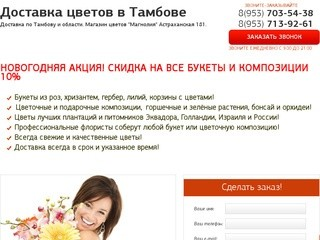 Доставка цветов в Тамбове