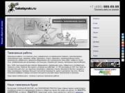 Такелажные услуги в Москве (тел. 8-495-669-69-99)