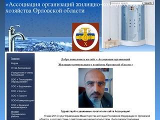 Ассоциация организаций жилищно-коммунального хозяйства Орловской области