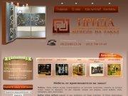 Мебельный магазин Ирида. Стенки, гостинные, Гардеробные, Шкафы