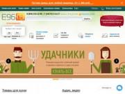 У нас можно купить садовую мебель. Доставка за 24 часа! (Россия, Нижегородская область, Нижний Новгород)