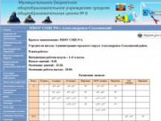 МБОУ СОШ №6 г.Александровск-Сахалинский