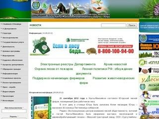 Департамент природных ресурсов и несырьевого сектора экономики Ханты