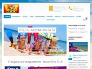 Отель ХакунаМатата Саки Крым гостиница для всех