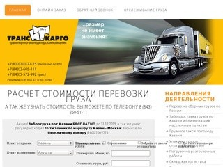 Грузоперевозки по Казани и РФ, сборные грузы, доставка и хранение груза.
