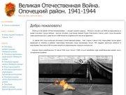 Опочецкий район Псковской области 1941-1944 г., Книга Памяти, военные захоронения в районе