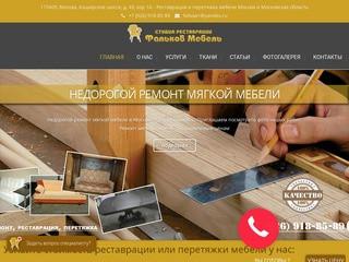 Студия реставрации мебели в Москве