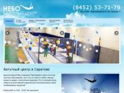 Батутный центр в Саратове