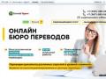 Бюро переводов Emerald Space. Профессиональные услуги перевода документов в Москве