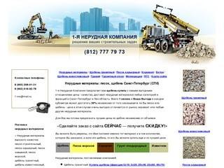 Щебень купить, щебень цена, песок, щебень, отсев, керамзит, ПГС предлагает 1