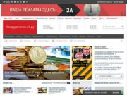 Междуреченск-24.ру: городской информационно-развлекательный портал.
