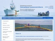 Новости Союза рыбаков Сахалинской области