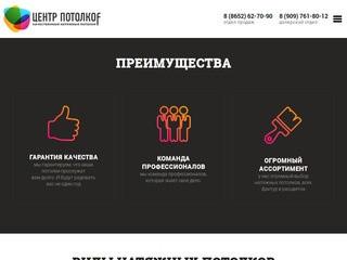 Натяжные потолки Ставрополь - Центр потолков в Ставрополе