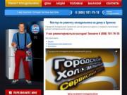 Ремонт холодильников на дому в Брянске. НЕДОРОГО!