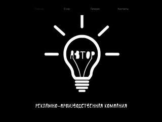 Реклама Южно-Сахалинск