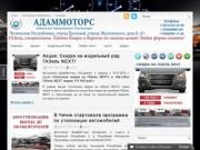 Автосалон АдамМоторс: ГАЗели, Хюндай, Тойота, Форд, Мерседес и спецтехника по низким ценам &#8211