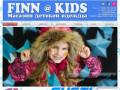 Детская одежда Huppa в интернете. Красиво и удобно. (Россия, Нижегородская область, Нижний Новгород)