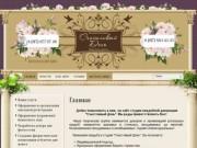 Организация и проведение свадеб и выездных регистраций Счастливый День г. Набережные Челны