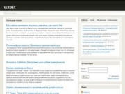 Uzeit.ru - социальная сеть вебмастеров Uzeit (статьи о раскрутке, продвижении и заработке на сайтах)