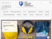 Охрана труда Москва   пожарная  безопасность    ГО и ЧС   экологическая экспертиза