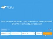 FlyAvi: поиск и сравнение отелей (Россия, Нижегородская область, Нижний Новгород)