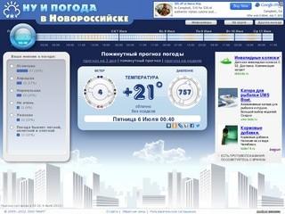 Ну и погода в Санкт-Петербурге - Прогноз погоды на
