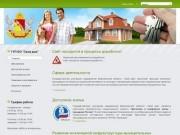 Свой дом - доступное жилье, займы населению