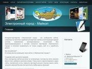 Интернет-партнёрство «Электронный город» Лабинск