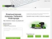 Компьютерная помощь Нижнего Новгорода (Нижегородская область, г. Нижний Новгород, Телефон: 8 (910) 120 75 93)