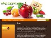 Оптовая продажа свежих овощей и фруктов - ООО Мир фрукы г. Белгород