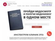 Медицинские книжки в Уфе