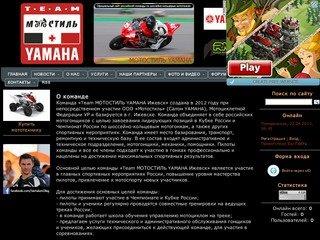 Магазин Ямаха В Ижевске