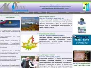 N-vartovsk.ru