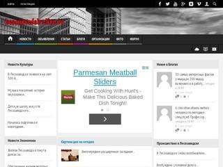 Лесозаводск онлайн - Городской портал, новости и объявления Лесозаводска