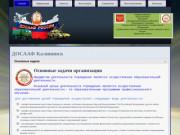 ДОСААФ Калининск