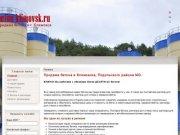 Купить бетон в городе Климовск. Доставка известкового раствора по приемлемым и конкурентным ценам