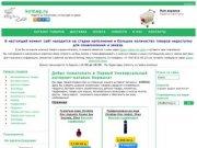 Универсальный интернет-магазин Киржача