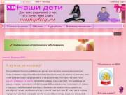 """""""Наши дети"""" - Сайт о материнстве и детстве (Улан-Удэ)"""