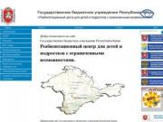 Государственное бюджетное учреждение Республики Крым &#171