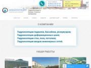 АКВАИЗОЛЯЦИЯ – Гидроизоляция в Казани. Услуги и материалы