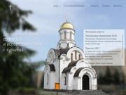 Больничный храм святителя и исповедника Луки г