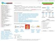 WebМурманск - электронный каталог организаций, фирм и предприятий Мурманска (актуальная информация о компаниях города)